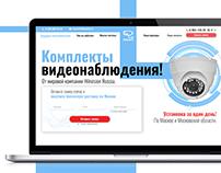 Home Security Cameras Landing page | Видеонаблюдение