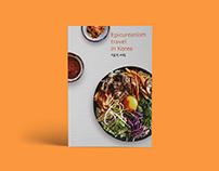 Editorial design: Epicureanism travel in Korea (식도락 여행)