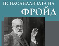 Freud - book cover design