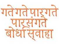 Calligraphy — Indian Sanskrit Devanagari