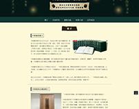 TEK1604D0004 「中華經典古籍庫」行銷用文宣製作(RWD)