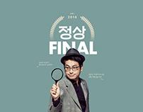 정상모 FINAL _ web promotion