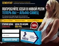 """CPA LANDING PAGE """"SEMENTAL"""" Bestowhope@mail.ru"""
