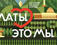 «We Are Almaty» exhibition
