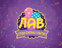 """Создание логотипа для агенства праздников """"ЛАВ"""""""