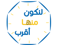 لنكون منها أقرب - جامعة أبو ديس