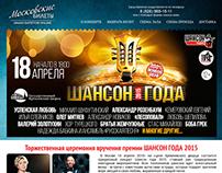 "Landing page for ""Шансон года 2015"""