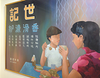 Poster Painting - Sei Kee Cafe