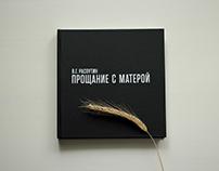 Black book I Книга В.Г. Распутина - Прощание с Матерой