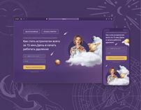 Упаковка онлайн-курса астролога