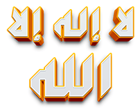 Arabic [3D] Typography(s) Collection [Vol.1]