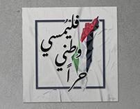 May My Homeland Be Free Poster