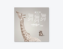 動物系戀人啊線上單曲封面-蕭亞軒-舞舞舞