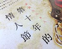 春天 - 第十年的情人節 ( 東野圭吾 著 )