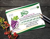 شعار مهرجان العنب