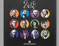 Portraits for Calendar 2019
