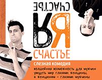 "Flyer/Флаер для спектакля ""Я Счастье"""