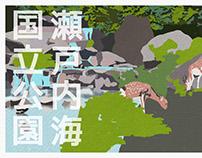 Postcard. From Setonaikai National Park.