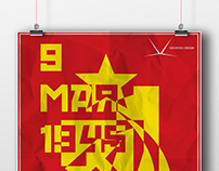 9th of May poster (Victory over fascism)
