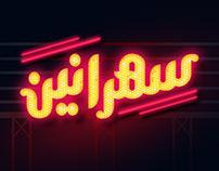 Sahranen Program logo design