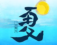 水無月 夏祭