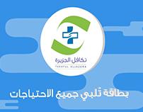 Takafol Al-Gazera (Motion Graphic Video)