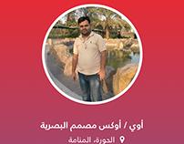Danix App - Profile Page (Arabic)