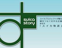 【スイカプロジェクト】flyer pamphlet etc