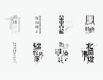 潮州八景/ 字體設計/ Font design
