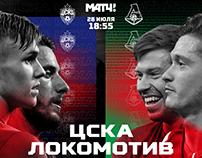 Russian Premier League Games Announcements // MATCH TV