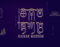 HAINAN MUSEUM | 海南省博物馆宣传片视觉设计