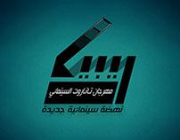 LOGO Tanarot Cinema Festival||مهرجان تاناروت السينمائي