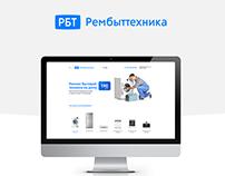 Сайт РемБытТехника