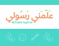 My Prophet Taught me علمني رسولي