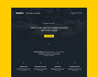 Sparta. Landing page