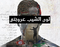 """Lawn Ashayb"" Book Cover"
