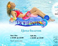 Сайт аквапарка