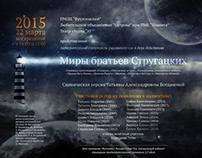 Афиша спектакля студии АУ! «Миры братьев Стругацких»