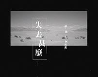 MV | 失去甚麼 / 柯泯薰