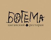 Цыганский ресторан «Богема»