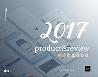 2017作品集与回顾