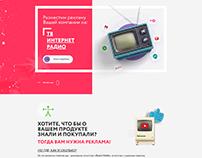 Landing Page для рекламного агенства Reach media