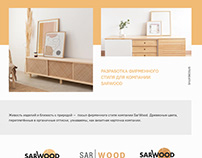 Разработка фирменного стиля для компании SARWOOD