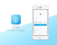12306 IOS App Redesign