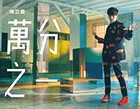 陳立農 Chen Linong-《萬分之一Masterpiece》Music Video