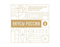 Вкусы России / Tastes of Russia