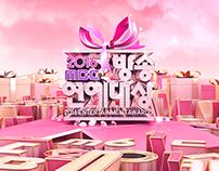 2016 MBC Entertainment Awards Title