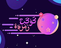 Planet zomoroda - كوكب زمردة