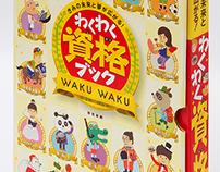 """WAKU WAKU Certificate book"""