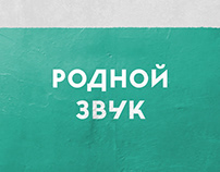 Родной звук 2.0 / Айдентика